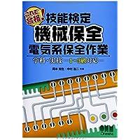 これで合格! 技能検定 機械保全 電気系保全作業 学科・実技 ―1〜3級対応―