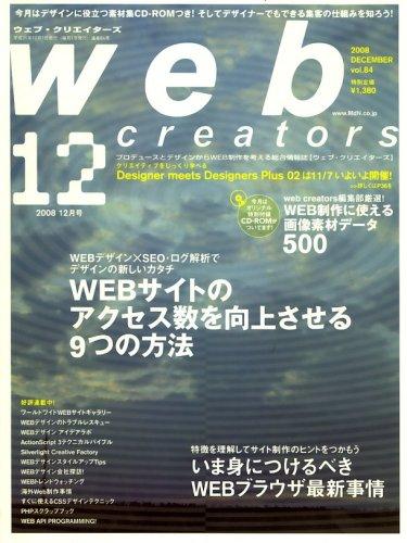 Web creators (ウェブクリエイターズ) 2008年 12月号 [雑誌]の詳細を見る