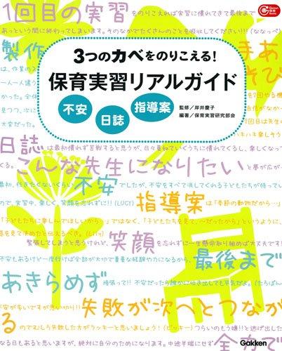 3つのカベをのりこえる!  保育実習リアルガイド 不安 日誌 指導案 (Gakken保育Books)