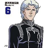 銀河英雄伝説外伝 Blu-ray Vol.6 叛乱者