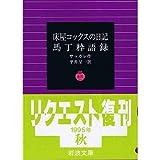床屋コックスの日記/馬丁粋語録 (岩波文庫 赤 227-7)