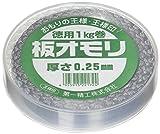 第一精工 板オモリ 1Kg 巻き 0.25mm 22172