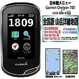 Garmin Oregon 700 英語版 日本語メニュー 全国版 山岳詳細地図 32GB SDカード タッチスクリーン ハンディGPS ハンドヘルド ガーミン オレゴン700