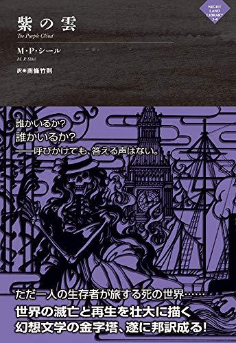 紫の雲 / M・P・シール