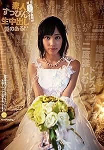 素人すっぴん生中出し 037 プラム 【AVOPEN2015】 [DVD]