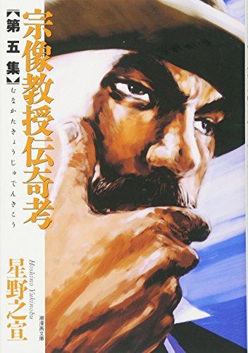 宗像教授伝奇考 (第5集) (潮漫画文庫)の詳細を見る