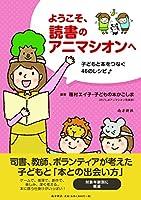 ようこそ、読書のアニマシオンへ―子どもと本をつなぐ46のレシピ―
