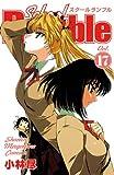 School Rumble(17) (週刊少年マガジンコミックス)