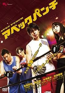 アベックパンチ ~通常版~ [DVD]