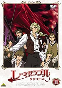 レ・ミゼラブル 少女コゼット 11 [DVD]