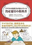 アメリカの高校生が読んでいる資産運用の教科書 アメリカの高校生シリーズ