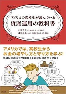 [山岡 道男;淺野 忠克]のアメリカの高校生が読んでいる資産運用の教科書 アメリカの高校生シリーズ