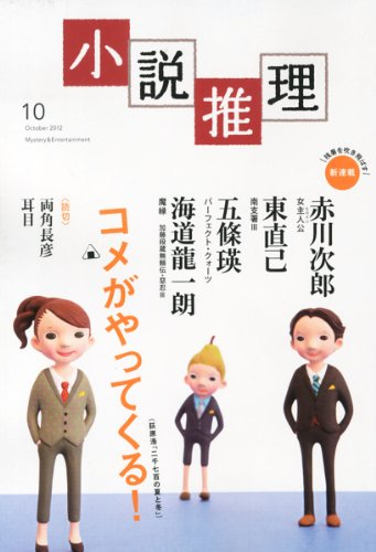 小説推理 2012年 10月号 [雑誌]
