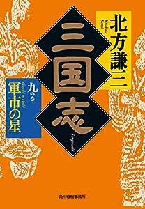 三国志 九の巻 軍市の星 (時代小説文庫)