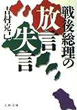 戦後総理の放言・失言 (文春文庫)