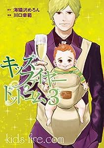 キッズファイヤー・ドットコム(3) (ヤングマガジンコミックス)