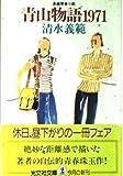 青山物語1971 (光文社文庫)
