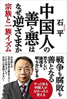 石平 (著)新品: ¥ 1,404ポイント:42pt (3%)3点の新品/中古品を見る:¥ 1,404より