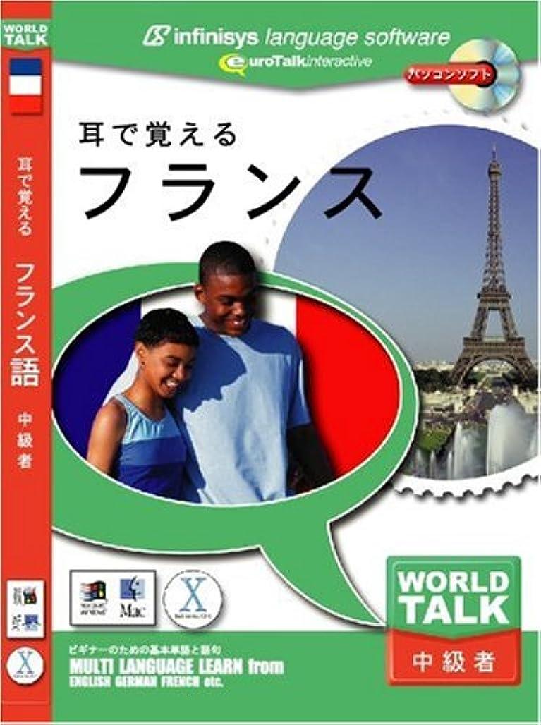 便益欲求不満うがいWorld Talk 耳で覚える フランス語