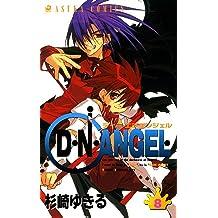 D・N・ANGEL(8) (あすかコミックス)