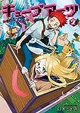 キューブアーツ 2巻: バンチコミックス