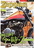 Zeppan BIKES Volume14 (絶版バイクス14) 2013年 08月号 [雑誌]