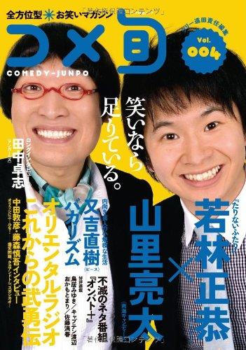 全方位型お笑いマガジン コメ旬 COMEDY-JUNPO Vol.4 (キネマ旬報ムック)の詳細を見る