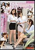 働くオンナ喰い 3 [DVD]