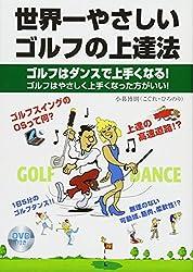 世界一やさしいゴルフの上達法―ゴルフはダンスで上手くなる!