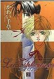 エスペランサ (2) (ウィングス・コミックス)