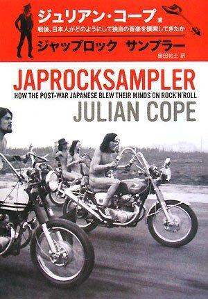 JAPROCKSAMPLER ジャップ・ロック・サンプラー -戦後、日本人がどのようにして独自の音楽を模索してきたか-の詳細を見る