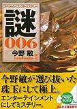今野敏選 スペシャル・ブレンド・ミステリー 謎006 (講談社文庫) 画像