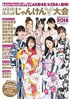 AKB48グループ ユニットじゃんけん大会 公式ガイドブック2018(FLASH増刊)