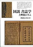図説書誌学―古典籍を学ぶ