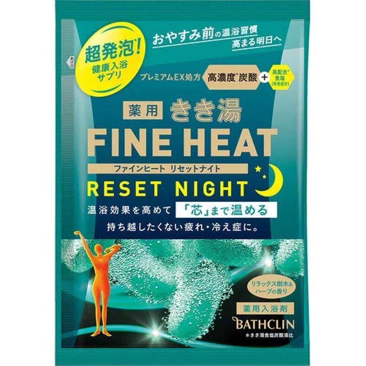 うっかり疎外するしがみつくきき湯ファインヒート リセットナイト 50g × 2個セット