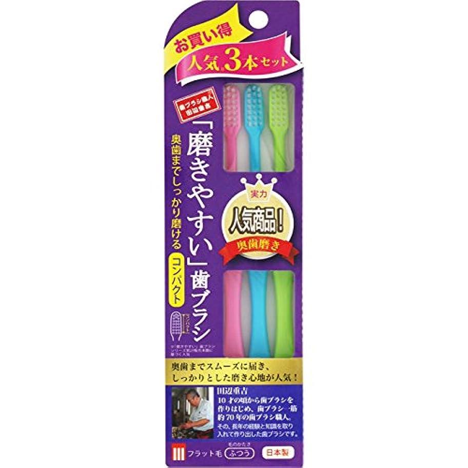ハプニング選出する溶けた磨きやすい歯ブラシ フラット毛 コンパクト 3本組
