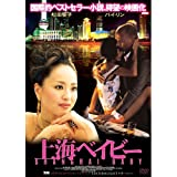 上海ベイビー LBXG-201 [DVD]