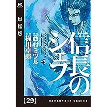 信長のシェフ【単話版】 29 (芳文社コミックス)