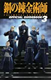 TVアニメーション「鋼の錬金術師 FULLMETAL ALCHEMIST」 オフィシャルガイドブック3 (Guide book)