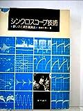 シンクロスコープ技術―使い方と波形観測法 (1974年)