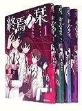 終焉ノ栞 コミック 全7巻完結セット (MFコミックス ジーンシリーズ)