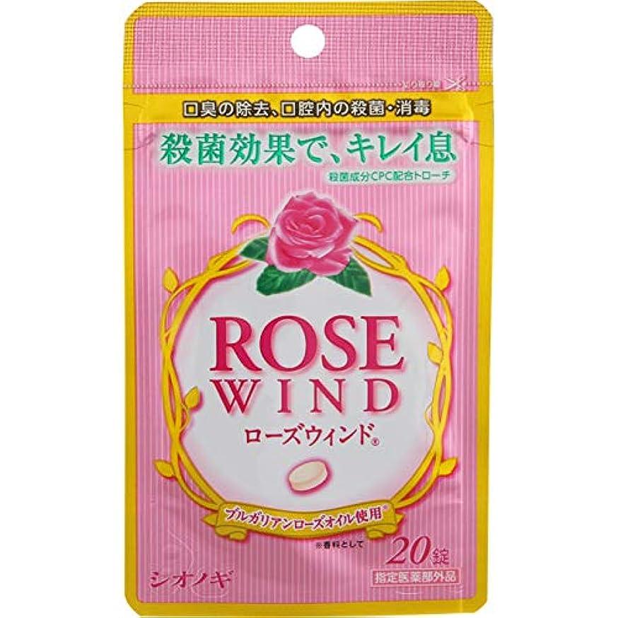 香港く鼓舞するローズウィンド 20錠