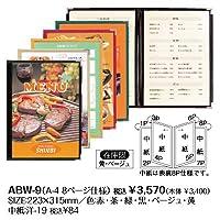 (まとめ15冊)お手頃ビニールメニューブック(A4 8ページ仕様)【ABW-9】