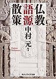 仏教語源散策 (角川ソフィア文庫) 画像