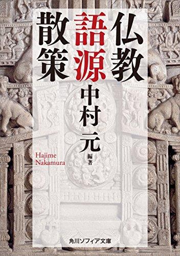 [画像:仏教語源散策 (角川ソフィア文庫)]