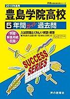 T95豊島学院高等学校 2019年度用 5年間スーパー過去問 (声教の高校過去問シリーズ)