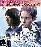 スリーデイズ~愛と正義~ (コンプリート・シンプルDVD‐BOX5,000円シリーズ)(期間限定生産) 画像