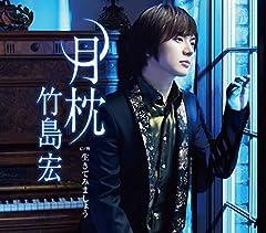 竹島宏「生きてみましょう」のCDジャケット