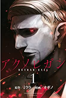 アクノヒガン BEYOND EVIL 第01巻 [Aku no Higan Beyond Evil vol 01]