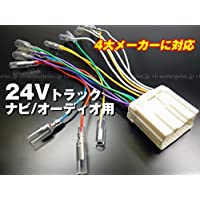 24V専用 トラック/オーディオハーネス/CD/社外ナビ取付用 配線 コネクター 4大メーカーに対応!